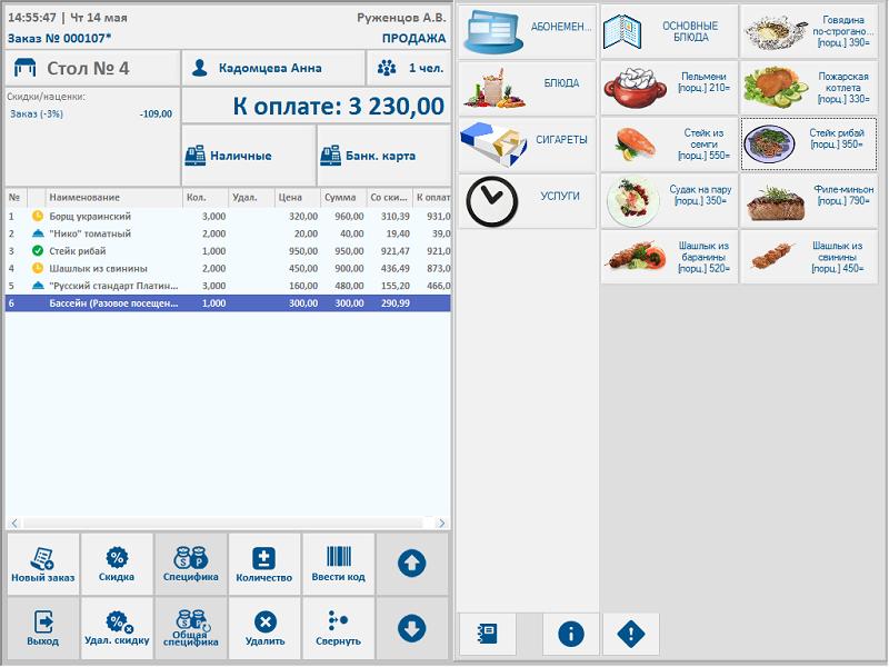 Трактиръ: Front - Office v4 4.0.1.0, купить в Казани